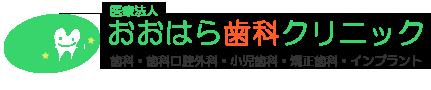 土支田通り沿い「橋戸小学校」バス停すぐにあるおおはら歯科クリニック